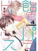飴色パラドックス(4)【電子限定おまけ付き】(ディアプラス・コミックス)