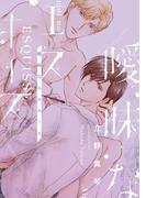 曖昧なエスキース(ディアプラス・コミックス)