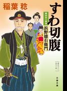 すわ切腹 幕府役人事情 浜野徳右衛門(文春文庫)