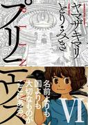 プリニウス 6巻(バンチコミックス)