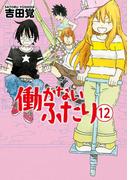 働かないふたり 12巻(バンチコミックス)
