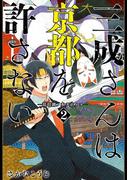 三成さんは京都を許さない―琵琶湖ノ水ヲ止メヨ― 2巻