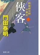 拵屋(こしらえや)銀次郎半畳記 侠客 二(徳間文庫)
