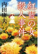 「紅藍の女」殺人事件 〈新装版〉(徳間文庫)