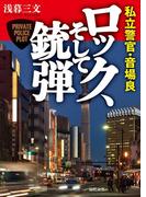 私立警官・音場良 ロック、そして銃弾(徳間文庫)