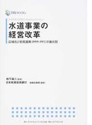 水道事業の経営改革 広域化と官民連携(PPP/PFI)の進化形