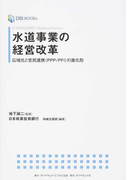 水道事業の経営改革 広域化と官民連携(PPP/PFI)の進化形 (DBJ BOOKs 日本政策投資銀行Business Research)