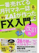 一番売れてる月刊マネー誌ZAiが作った「FX」入門 …だけど本格派 外貨投資がイマすぐできる! FX解説本の決定版! 改訂版
