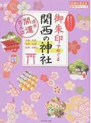 御朱印でめぐる関西の神社 集めるごとに運気アップ! 京都 大阪 奈良 兵庫 滋賀 和歌山