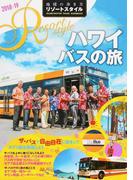 地球の歩き方リゾートスタイル 2018−19 R07 ハワイ バスの旅