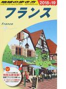 地球の歩き方 2018〜19 A06 フランス