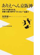 """ありえへん京阪神 それでも愛される、京都・大阪・神戸の""""けったい""""な面々"""
