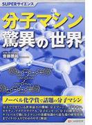 分子マシン驚異の世界 (SUPERサイエンス)