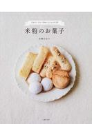 米粉のお菓子 グルテンフリーのおいしいレシピ37