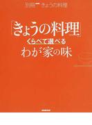 「きょうの料理」くらべて選べるわが家の味 (別冊NHKきょうの料理)