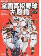 全国高校野球大図鑑 2018