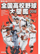 全国高校野球大図鑑 2018 (廣済堂ベストムック)(廣済堂ベストムック)