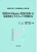 MIMOからMassive MIMOを用いた伝送技術とクロスレイヤ評価手法 超進化802.11高速無線LAN教科書