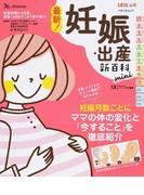 最新!妊娠・出産新百科mini 妊娠初期から産後1カ月までこれ1冊でOK! (ベネッセ・ムック たまひよブックス たまひよ新百科シリーズ)(ベネッセ・ムック)