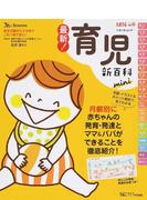 最新!育児新百科mini 新生児期から3才までこれ1冊でOK!