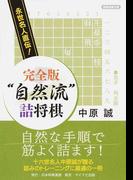 """""""自然流""""詰将棋 永世名人直伝! 完全版"""
