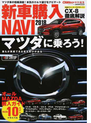 新車購入NAVI 2018マツダ編 話題のCX−8からデミオまでオールMAZDA購入ガイド
