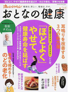 おとなの健康 Vol.5 「ほどよく」やせて健康寿命を延ばす/のどの老化/耳鳴りを改善