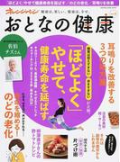 おとなの健康 Vol.5 「ほどよく」やせて健康寿命を延ばす/のどの老化/耳鳴りを改善 (オレンジページムック)(オレンジページムック)