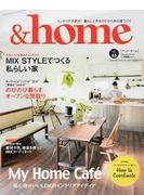 &home vol.55 MY HOME CAFÉ居心地がいいLDKのインテリアアイディア