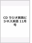 NHKラジオ実践ビジネス英語 2017 11 11 (NHK CD)