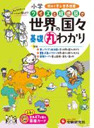 小学 クイズと絵地図で 基礎丸わかり 世界の国々 初めて学ぶ世界地理