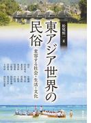 アジア遊学 215 東アジア世界の民俗