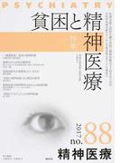 精神医療 no.88(2017) 特集貧困と精神医療