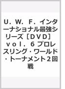 U.W.F.インターナショナル最強シリーズ[DVD] vol.6 プロレスリング・ワールド・トーナメント2回戦