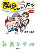 園児(エンジィ)のトリセツ<増補版> 1(扶桑社文庫)