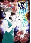 霊感ママシリーズ 暁闇のあと(HONKOWAコミックス)