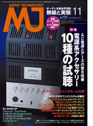 MJ無線と実験2017年11月号