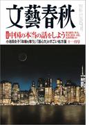 文藝春秋 2017年11月号