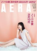 AERA 2017年 10/16号