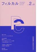 フィルカル Vol. 2、 No. 2