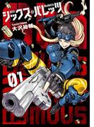 【全1-2セット】シックス・バレッツ(ドラゴンコミックスエイジ)