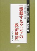 講座臨床政治学 第7巻 激動するアジアの政治経済