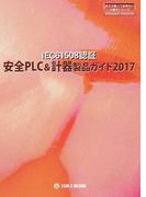 IEC61508認証安全PLC&計器製品ガイド 2017 (日工の知っておきたい小冊子シリーズ)