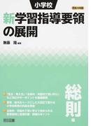 小学校新学習指導要領の展開 総則編平成29年版