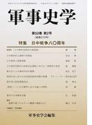 軍事史学 第53巻第2号 特集日中戦争八〇周年