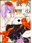 美少年戯譚 1 (MFコミックス ジーンシリーズ)