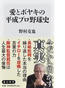 愛とボヤキの平成プロ野球史 (角川新書)(角川新書)