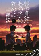 夢で見たあの子のために 1 (角川コミックス・エース)