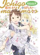 苺ましまろ 8 (電撃コミックス)(電撃コミックス)