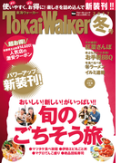 東海ウォーカー 2017冬号 (ウォーカームック)(ウォーカームック)